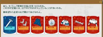 2012・09・04 軍神の宝箱 画像.png