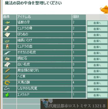 2012・09・09 エメ26 メイン25 ミサス44-25 1321B  No132.png