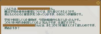 2012・09・10 73週 ナグロフ① 問題 コウモリ捕獲.png