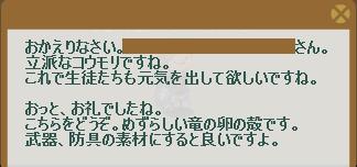 2012・09・10 73週 ナグロフ② 納品コメント コウモリ捕獲.png