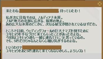 2012・09・10 73週 ヴァルヴァラ① 問題 ユキヒョウ5匹捕獲.png