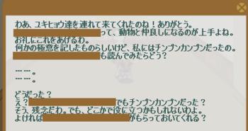 2012・09・10 73週 ヴァルヴァラ② 納品コメント ユキヒョウ5匹捕獲.png