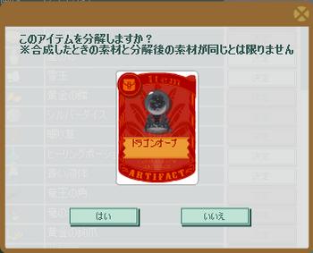 2012・09・12 竜箱卒業記念分解①.png