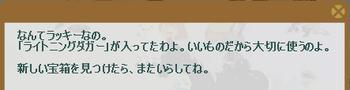 2012・09・15 機械の宝箱 7 ライトニングダガー 4.png