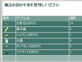 2012・09・16 シャスラツアー .png