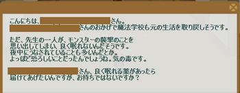2012・09・17 75週 ナグロフ① 問題 睡眠薬.png