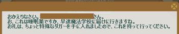 2012・09・17 75週 ナグロフ② 納品コメント 睡眠薬.png