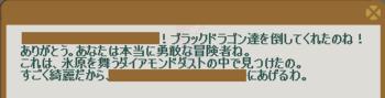 2012・09・17 75週 ヴァルヴァラ② 納品コメント 黒竜20討伐.png