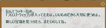 2012・09・19 白竜の宝箱①フロストウィップ.png
