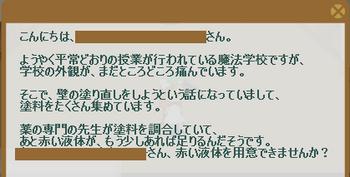 2012・09・24 76週 ナグロフ① 問題 赤い液体.png