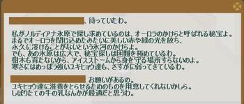 2012・09・24 76週 ヴァルヴァラ① 問題 牛乳.png