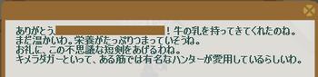 2012・09・24 76週 ヴァルヴァラ② 納品コメント 牛乳.png