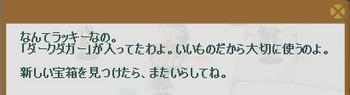 2012・09・28 冥界の宝箱 1 ダークダガー 1.png