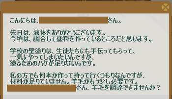 2012・10・01 77週 ナグロフ① 問題 羊毛.png