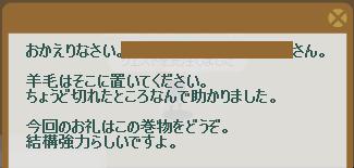 2012・10・01 77週 ナグロフ② 納品コメント 羊毛.png