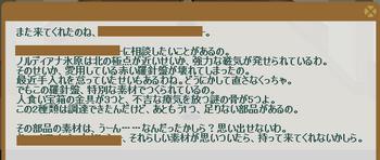 2012・10・01 77週 ヴァルヴァラ① 問題 羅針盤の材料.png