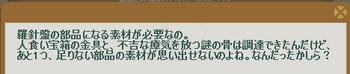 2012・10・01 77週 ヴァルヴァラ② 問題ヒント 羅針盤の材料.png