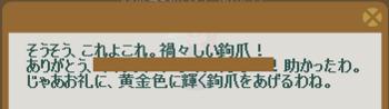 2012・10・01 77週 ヴァルヴァラ③ 納品コメント 羅針盤の材料 禍々しい鉤爪.png