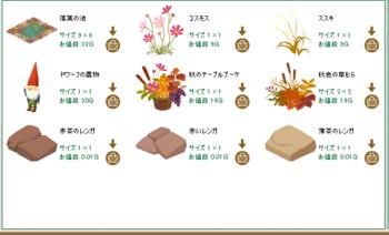 2012・10・01 家具ギルド 28 トリエント 10 秋の植物シリーズ.png