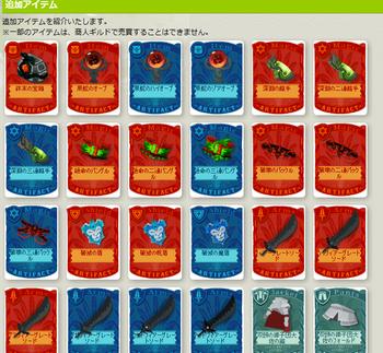 2012・10・03 第四階層新アイテム ①.png