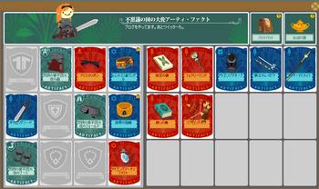 2012・10・04 アーティさんの装備.png