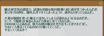 2012・10・04 第10回みんなで納品アイテム 『強酸』.png