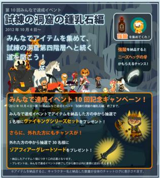 2012・10・04~ ⑩試練の洞窟の鍾乳石編 強酸.png