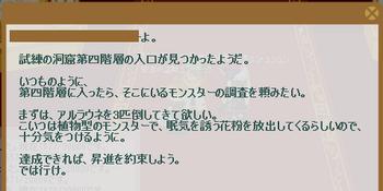 2012・10・05 st20メインクエスト 1 問題 アルラウネ3体.png