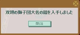 2012・10・05 st20メインクエスト 1 納品報酬 アルラウネ3体(双頭の騎士団大佐の鎧.png