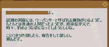 2012・10・05 st20メインクエスト 2 問題 ワーパンサー5体.png