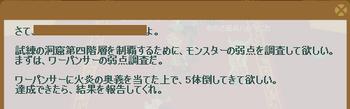 2012・10・05 st20メインクエスト 4 ワーパンサー5体(火炎奥義で.png
