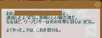 2012・10・05 st20メインクエスト 4 納品コメント ワーパンサー5体(火炎奥義で.png