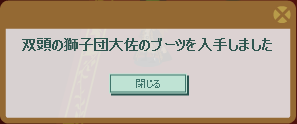 2012・10・05 st20メインクエスト 5 納品報酬 雷鳥5体(双頭の獅子団大佐のブーツ.png