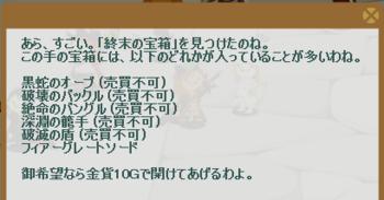 2012・10・06 終末の宝箱 中身説明.png