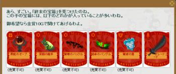 2012・10・06 終末の宝箱 画像.png