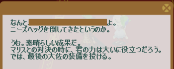 2012・10・06 st20メインクエスト 6 納品コメント ニーズヘッグ討伐.png