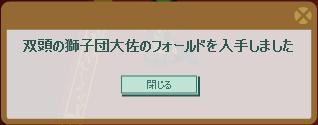 2012・10・06 st20メインクエスト 6 納品報酬 ニーズヘッグ討伐(大佐のフォールド.png