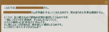 2012・10・08 78週 ナグロフ① 問題 レンガ.png