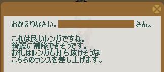 2012・10・08 78週 ナグロフ② 納品コメント レンガ.png