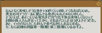 2012・10・08 78週 ヴァルヴァラ② 問題ヒント 魚100匹.png