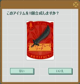 2012・10・11 ゾアフィアブレートソード.png