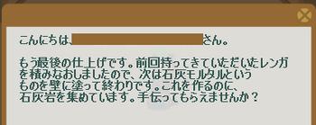 2012・10・15 79週 ナグロフ① 問題 石灰岩.png