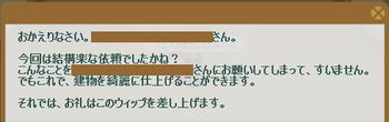 2012・10・15 79週 ナグロフ② 納品コメント 石灰岩.png