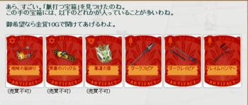 2012・10・15 脈打つ宝箱 画像.png