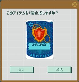 2012・10・16 煉獄の紋章.png