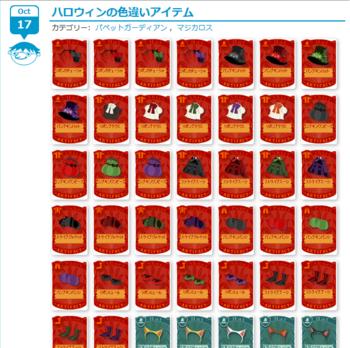 2012・10・18 ハロウィンの色違いアイテム 1.png