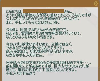 2012・10・22 80週 ナグロフ① 問題 巨大なハサミ.png