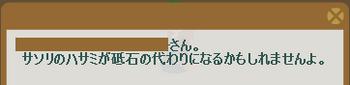2012・10・22 80週 ナグロフ② 問題ヒント 巨大なハサミ.png