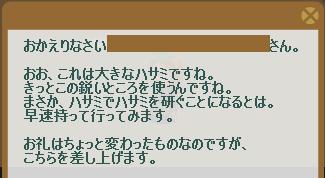 2012・10・22 80週 ナグロフ③ 納品コメント 巨大なハサミ.png
