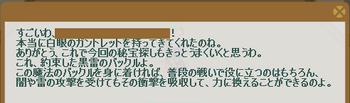 2012・10・22 80週 ヴァルヴァラ② 納品コメント 白眼のガントレット.png